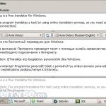QTranslate App for PC Windows 10 Last Version